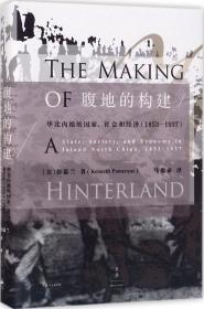 【世纪文景】腹地的构建 : 华北内地的国家、社会和经济 : 1853~1937