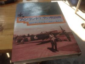 买满就送  芬兰上空の战斗机