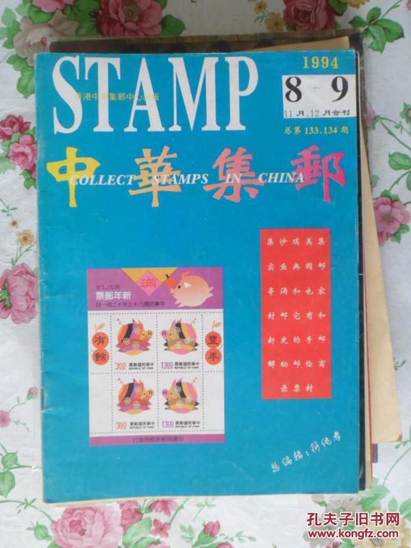 中华集邮1994.8.9合刊