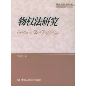 物权法研究/研究生教学用书