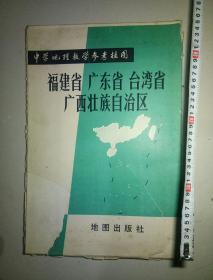福建省 广东省 台湾省 广西壮族自治区