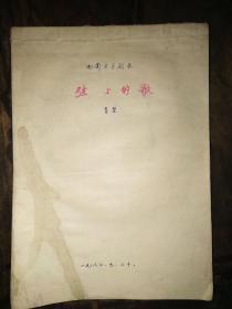 著名编剧肖坚(周志坚)电影文学剧本: 《弦上的歌》