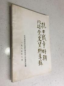 抗日战争时期北碚党史资料专辑
