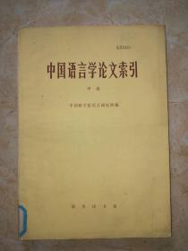 中国语言学论文索引 甲编