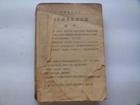 新著国语文法(订正本)