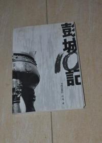 彭城10记(作者签名本)