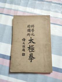 科学化的国术太极拳【民国23年】
