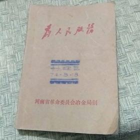 为人民服务 1974年文革手写笔记本