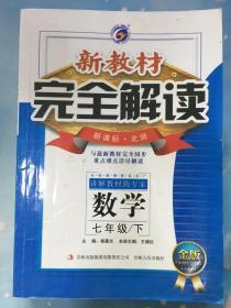 七年级:数学 下 (新课标/北师)(2011年10月印刷)新教材完全解读 升级金版