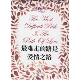 最难走的路是爱情之路
