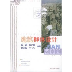 建筑群体设计——建筑设计系列丛书