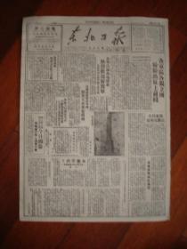 民国三十七年十月十日《东北日报》【徐州东南我成立江淮三分区漫画:钱托的民族舞等】