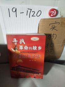寻找革命的故乡:中国红色之旅