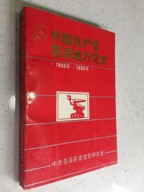中国共产党苍溪地方党史(1933年-1935年).