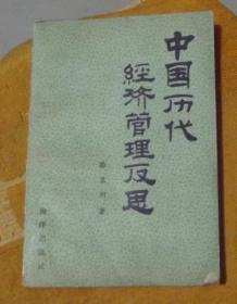 中国历代经济管理反思-作者签赠