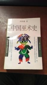 中国巫术史
