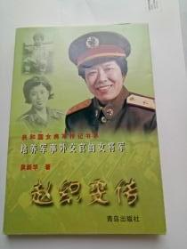 培养军事外交官的女将军:赵织雯传