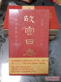 2012年【故宫日历】非订制版(全新未开封 )