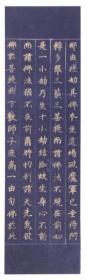 古写经 五行 墨笔真迹  绀纸金泥法华经  桃山时代 1585-1603年 25×8cm