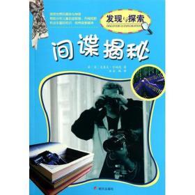 间谍揭秘 发现与探索 克莱·吉福德 明天出版社 9787533265335