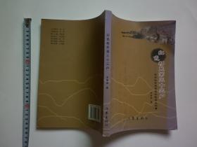 2012年图书《红色移民第三十三户----天津知青矢志建设毛家山纪事》;1976年运城地区刊载《天津第五批知识青年长征队来到毛家山》的报纸【合售、参阅详细描述】.