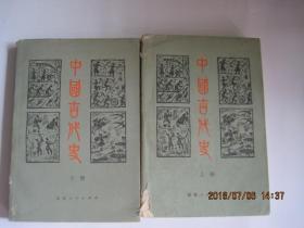 中国古代史全二册(1979-1980年1版1印,朱绍侯送吴枫签名本)