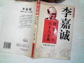 李嘉诚财智人生66金典 -