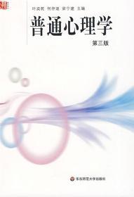普通心理学 9787561739914 叶奕乾  等 华东师范大学出版社