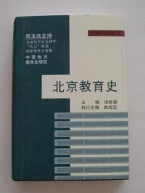 北京教育史(中国地方教育史研究)
