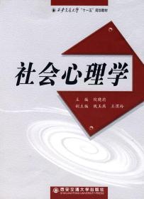 社会心理学 9787560524627 倪晓莉  西安交通大学出版社