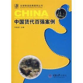 全球物流经典案例丛书:中国货代百强案例