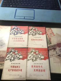 文革资料﹕战备教育资料 全套4册合售