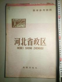 河北省政区