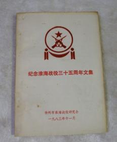 纪念淮海战役三十五周年文集