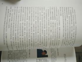 启功书法研讨会资料汇编