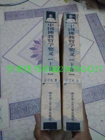 中国佛教哲学要义(上 下册全)