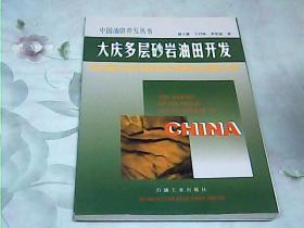 中国油田开发丛书:大庆多层砂岩油田开发