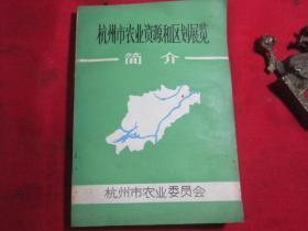 杭州市农业资源和区划展览简介