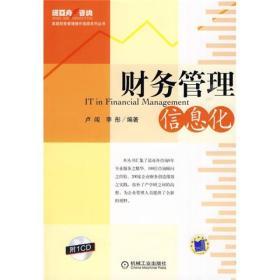 【正版书籍】财务管理信息化(含1CD光盘)