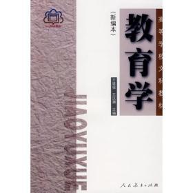 教育学 王道俊;王汉澜 9787107070709