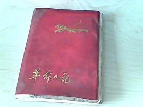 革命日记(1972)【有红灯记等样板戏插图页】