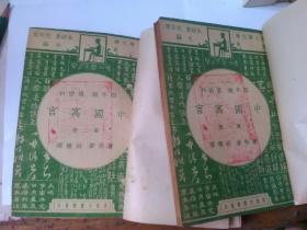 中国寓言 四年级 国语科(第一、二册)(民国版.内有许多插图)二册合售