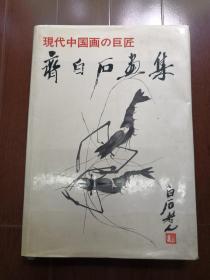 1991年初版 精装厚本《齐白石画集》日文版