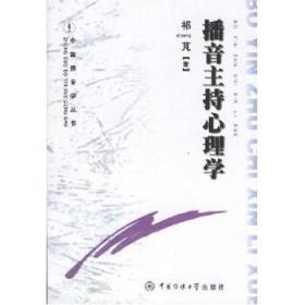 播音主持心理学 9787810048156 祁芃 中国传媒大学出版社
