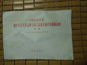 1960年度国营建筑安装企业示范会计报表格式和编制说明(草案)