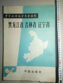 黑龙江省,吉林省,辽宁省(不带此封面了,但是地图内容完整)