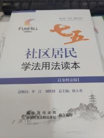 社区居民学法用法读本以案释法版