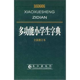 多功能小学生字典(全新修订本)