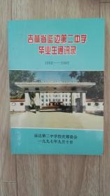 吉林省延边第二中少写毕业生通讯录(1952一1997)