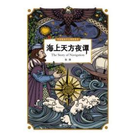 【正版】海上天方夜谭 张涛[著]